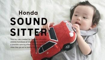 ホンダ-SOUND-SITTER.jpg