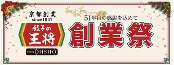 餃子の王将.jpg